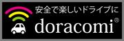 検問取り締まり情報共有アプリ ドラコミ
