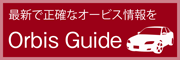 全国オービスマップ&情報サイト オービスガイド